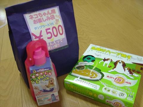 500エン袋(2010.06.05)
