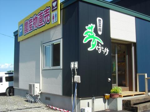 野菜直売所(2010.07.25)