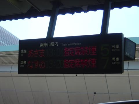 あさまに乗るの(2010.08.06)