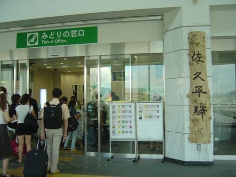 佐久平の駅(2010.08.06)