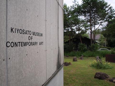 清里現代美術館(2010.08.08)