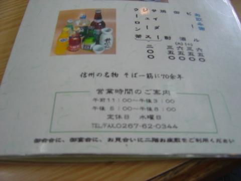 そば処はらだ01(2010.08.09)