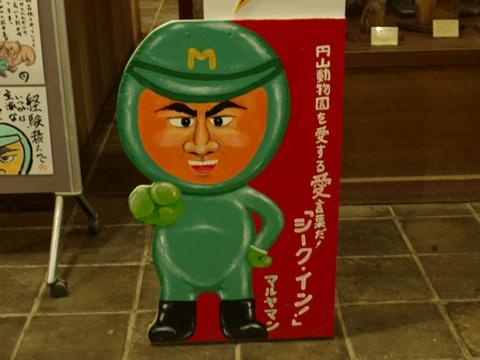 マルヤマン(2010.08.28)