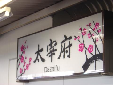 大宰府01(2010.10.10)
