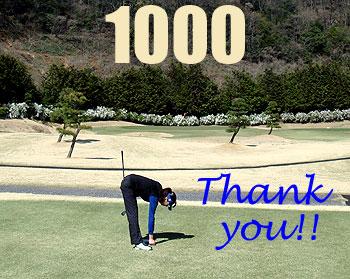 本ブログをお読み頂き、ありがとうございます!