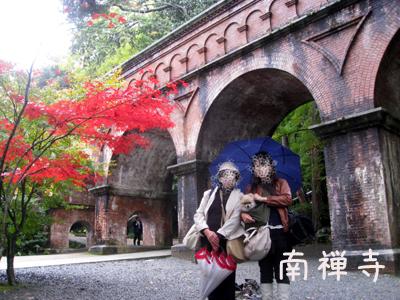 南禅寺のコピー