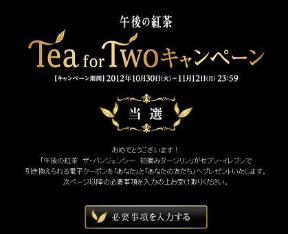 午後の紅茶 20121101