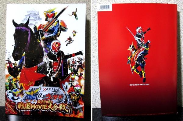 仮面ライダーX仮面ライダー 鎧武&ウィザード 天下分け目の戦国MOVIE大合戦 パンフレット