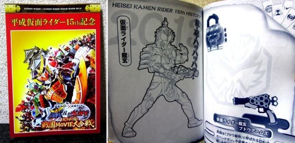 平成仮面ライダーシリーズ15作品記念 仮面ライダー戦国塗り絵図鑑
