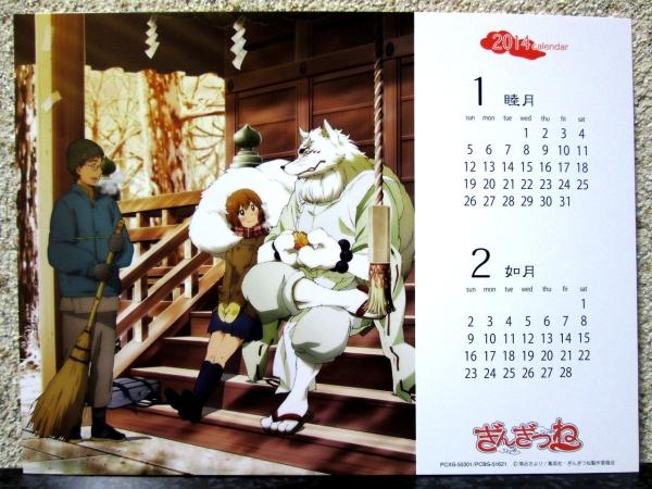 ぎんぎつね 1 アニメ版描き下ろし!カレンダーカード