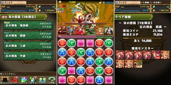 炎の歴龍【3色限定】紅の孤島 超級