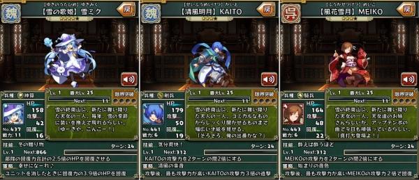 【雪の歌姫】雪ミク 【清風明月】KAITO 【風花雪月】MEIKO