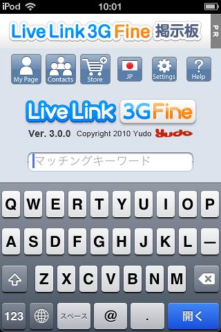 LiveLink3GFine3-1.png