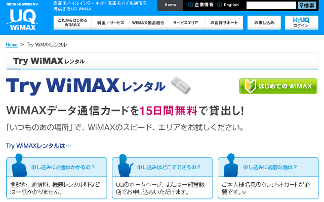 wimax20101117.png