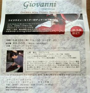 Giovanni:案内状