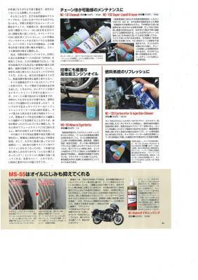motorcyclist別2012_1-2