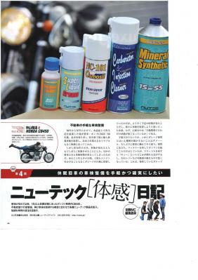 motorcyclist別2012_1-1