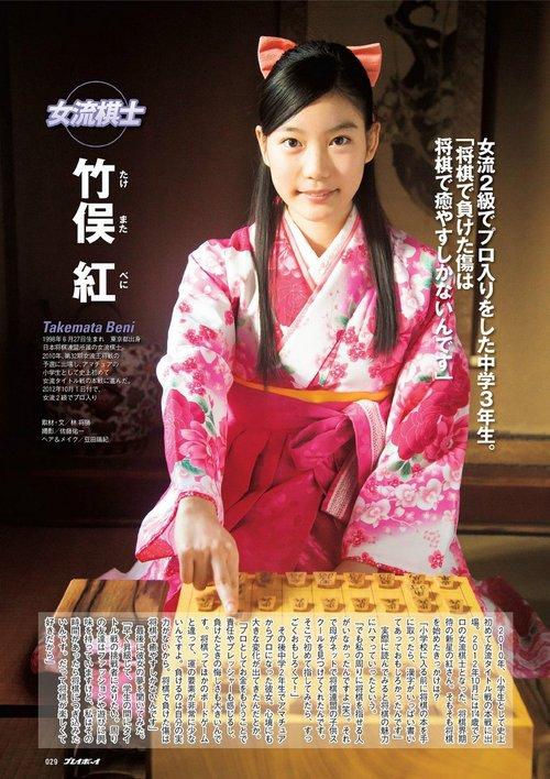 美少女女流棋士・竹俣紅(16歳)、ファッション雑誌「Seventeen」11月号に登場