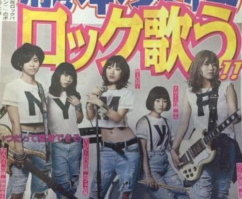 瀧本美織、ロックバンドデビュー! 主婦・救急救命士・カフェ店員などで構成の異色ガールズバンドに
