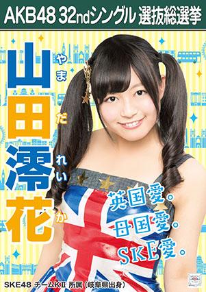 卒業発表したSKE48山田澪花、「辞めたくないです。本当は」