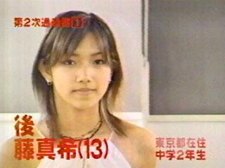 13歳から後藤真希ってずっと可愛いよな????