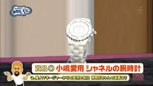 小嶋陽菜(26) 47万円のシャネルの高級腕時計を愛用 ファンから批判の声も