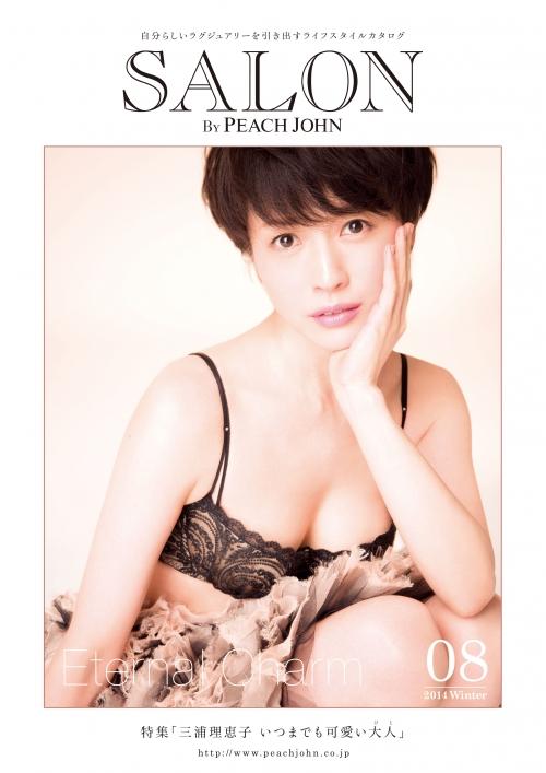 """三浦理恵子(41)、「ピーチ・ジョン」最新カタログで""""オトナ可愛い""""ランジェリー姿を大胆披露"""