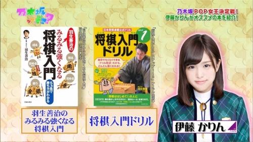 伊藤かりん、『将棋世界』で新連載スタート