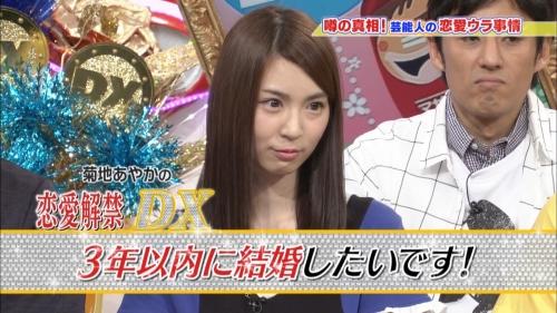 菊地あやか(21)、結婚&妊娠発表! 25歳一般男性と