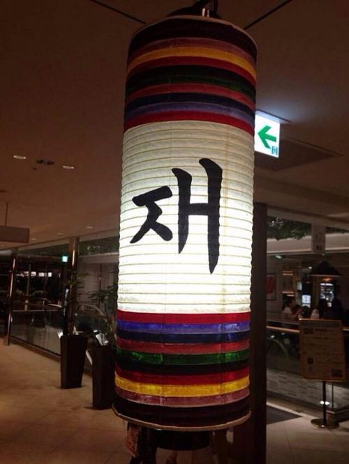 【画像あり】セクシー女優・佐倉絆さん、ハングル文字を「一人H」と読む