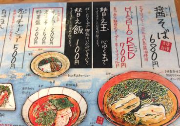 小豆島ラーメン-2