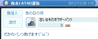 20121228_396.png