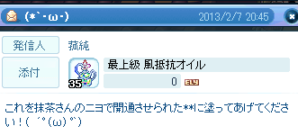 20130207_593.png