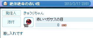 20130217_631.png