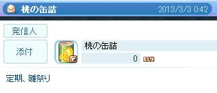 20130303_669a.png