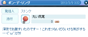 20130309_683.png