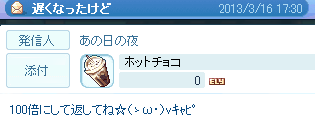 20130316_716.png