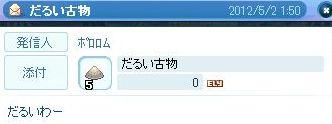 WS001216_20120503135830.jpg