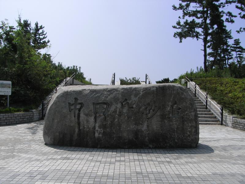 なんと静岡にも砂丘なんてものがあるとは