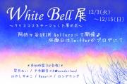 White-Bell展DM