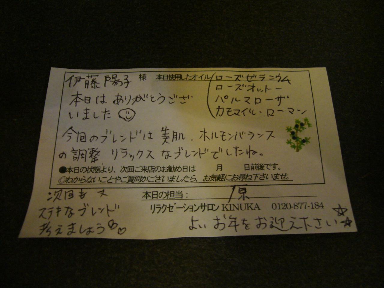 2011_1230_204425-P1040179.jpg