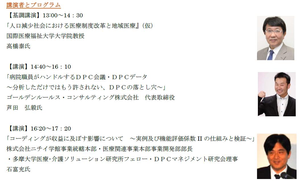 seminar contents_Osaka