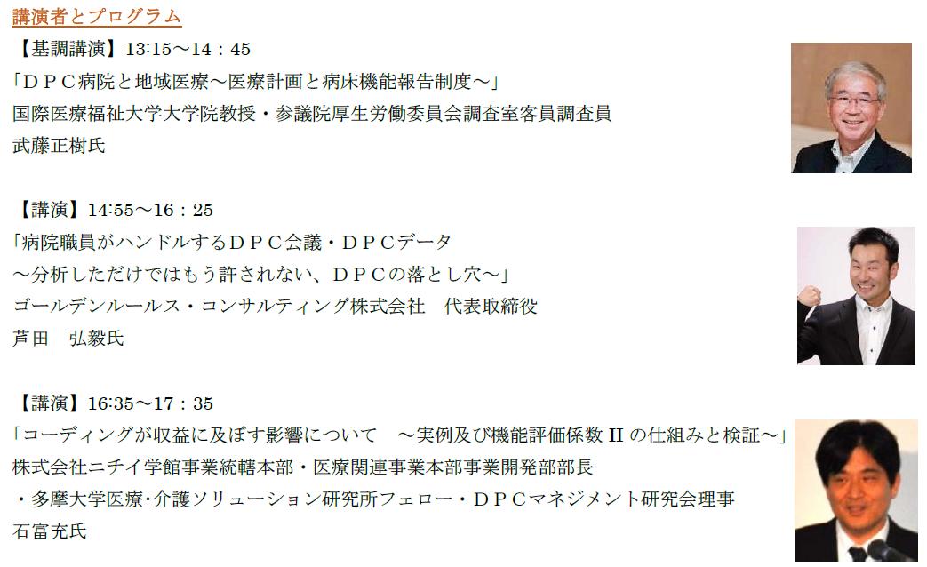 seminar contents_Tokyo