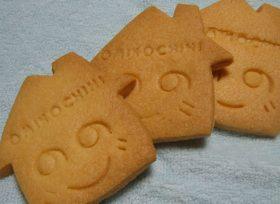 クッキー小屋型抜き