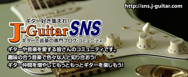J-GuitarSNS