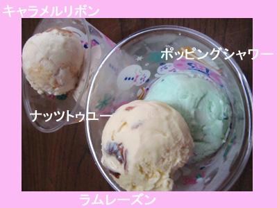 サ-ティ-ワンアイスクリーム