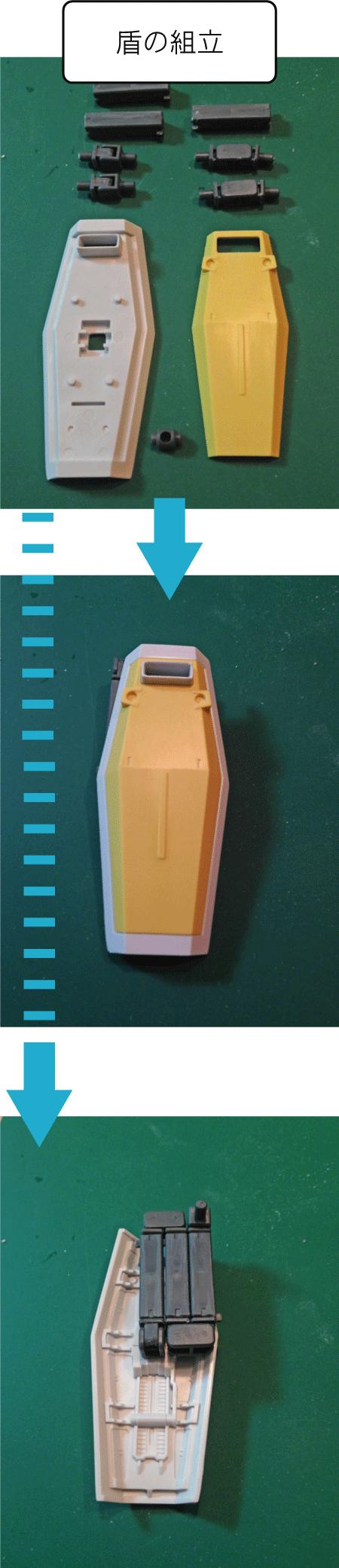HG パワジムカーディガン 盾の組立