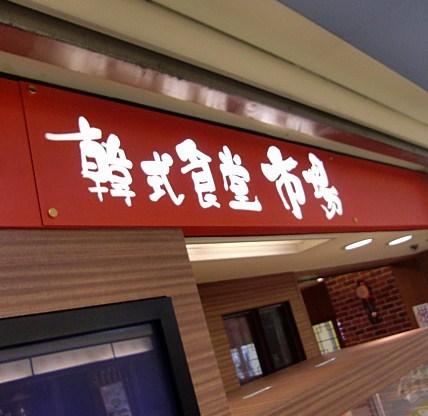 韓式食堂 市場