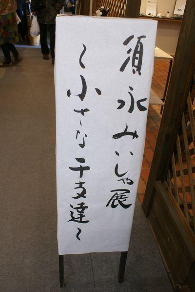 20120104mashiko14