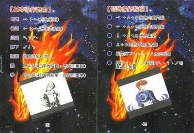 超級格闘04